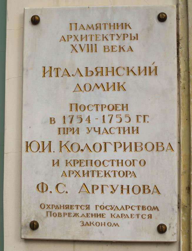 Табличка на итальянском домике Кусково