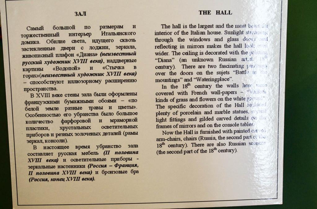 Табличка зала в итальянском домике Кусково