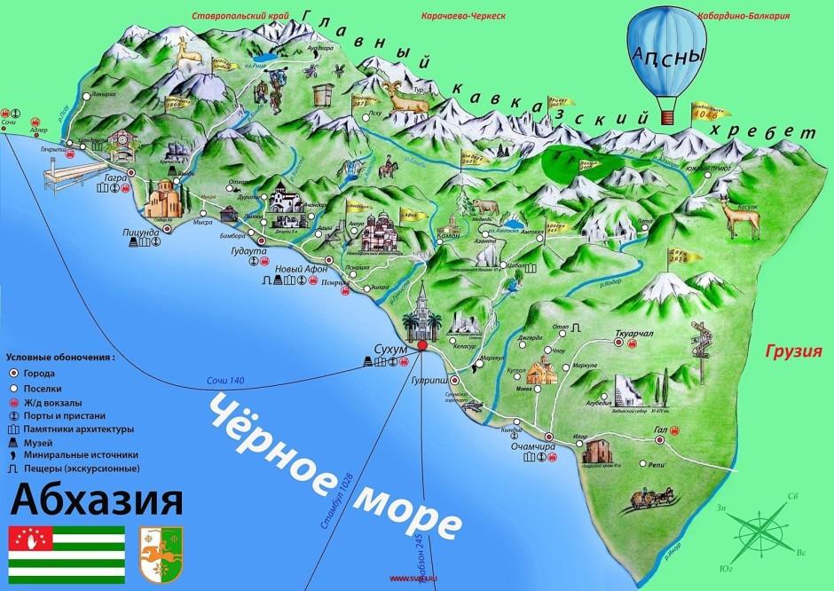 Как добраться из Сочи в Абхазию