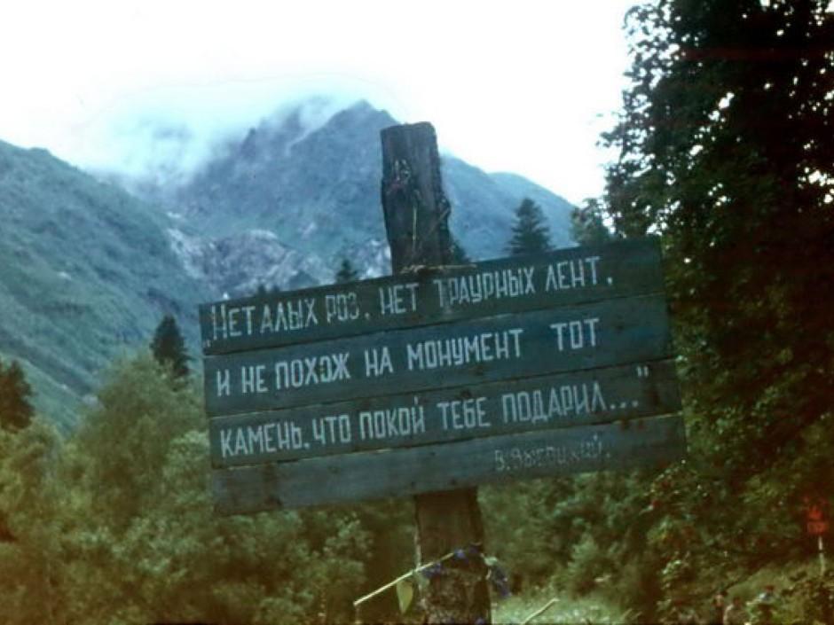 Кладбище альпинистов в Домбае