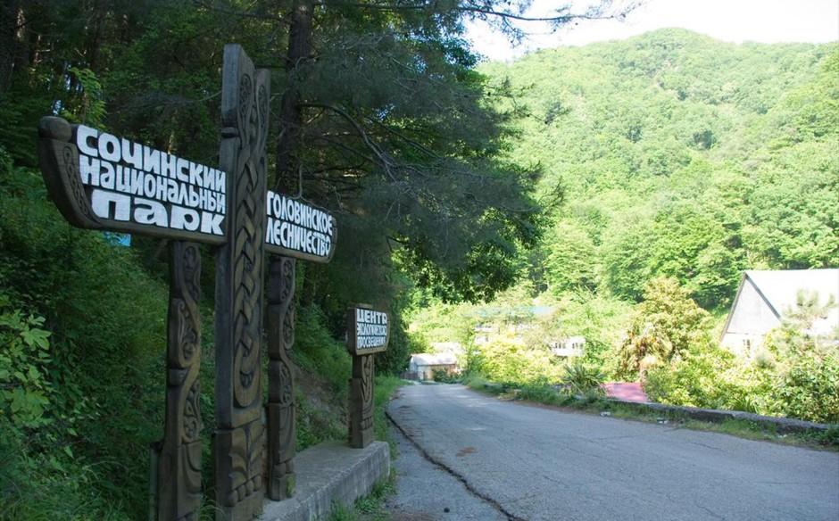 Заповедник Сочинский национальный парк