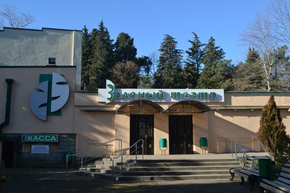 Зелёный Театр Сочи